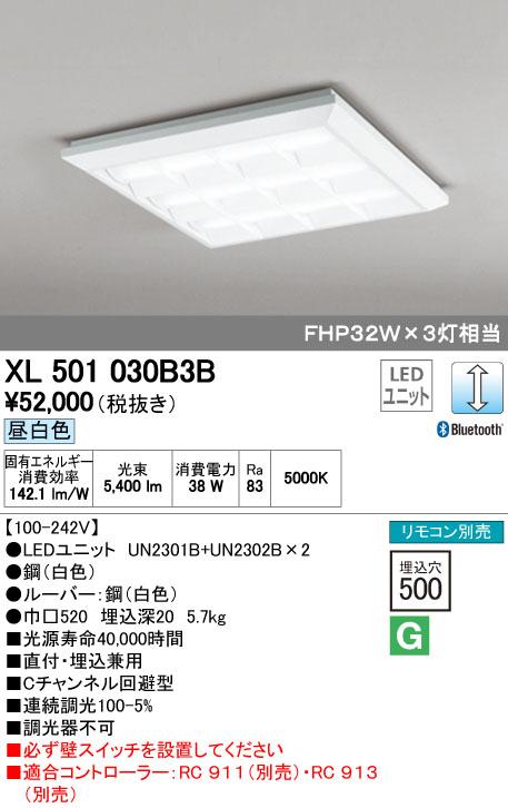 【最安値挑戦中!最大34倍】オーデリック XL501030B3B(LED光源ユニット別梱) ベースライト LEDユニット型 直付/埋込兼用型 Bluetooth 調光 昼白色 リモコン別売 ルーバー付 [(^^)]