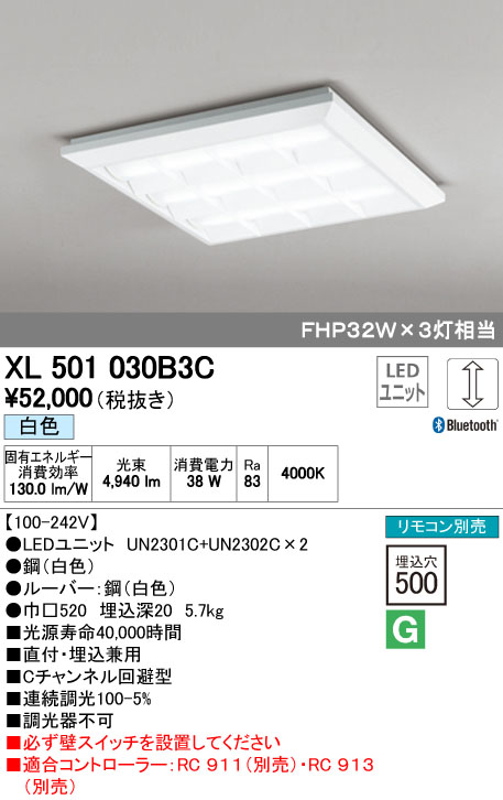 【最安値挑戦中!最大34倍】オーデリック XL501030B3C(LED光源ユニット別梱) ベースライト LEDユニット型 直付/埋込兼用型 Bluetooth 調光 白色 リモコン別売 ルーバー付 [(^^)]