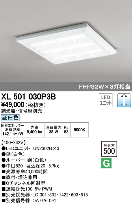【最安値挑戦中!最大34倍】オーデリック XL501030P3B(LED光源ユニット別梱) ベースライト LEDユニット型 直付/埋込兼用型 PWM調光 昼白色 調光器・信号線別売 ルーバー付 [(^^)]