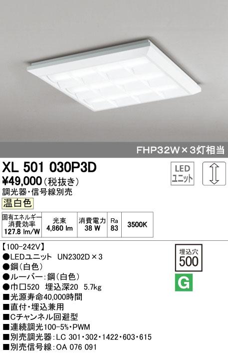 【最安値挑戦中!最大33倍】オーデリック XL501030P3D(LED光源ユニット別梱) ベースライト LEDユニット型 直付/埋込兼用型 PWM調光 温白色 調光器・信号線別売 ルーバー付 [(^^)]
