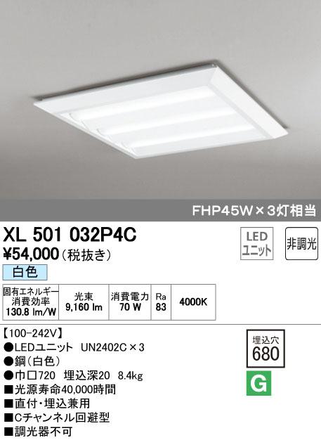 【最安値挑戦中!最大34倍】オーデリック XL501032P4C(LED光源ユニット別梱) ベースライト LEDユニット型 直付/埋込兼用型 非調光 白色 ルーバー無 [(^^)]