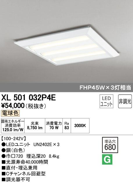 【最安値挑戦中!最大34倍】オーデリック XL501032P4E(LED光源ユニット別梱) ベースライト LEDユニット型 直付/埋込兼用型 非調光 電球色 ルーバー無 [(^^)]