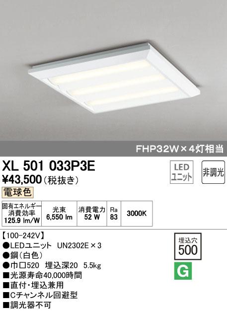【最安値挑戦中!最大34倍】オーデリック XL501033P3E(LED光源ユニット別梱) ベースライト LEDユニット型 直付/埋込兼用型 非調光 電球色 ルーバー無 [(^^)]