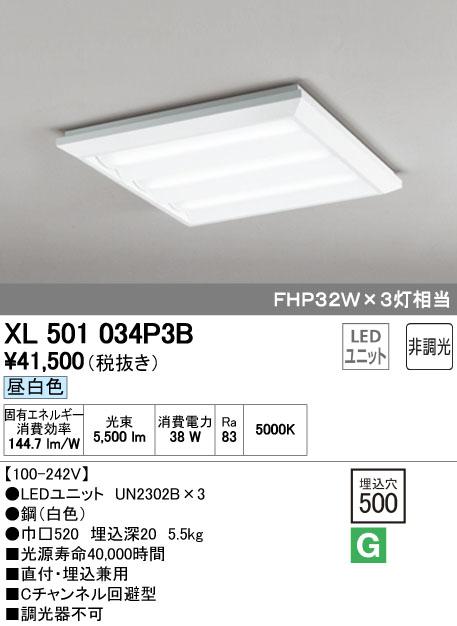 【最安値挑戦中!最大34倍】オーデリック XL501034P3B(LED光源ユニット別梱) ベースライト LEDユニット型 直付/埋込兼用型 非調光 昼白色 ルーバー無 [(^^)]