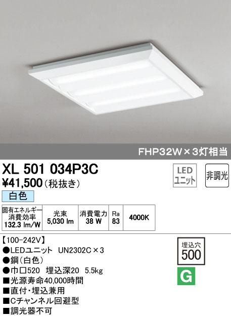 【最安値挑戦中!最大34倍】オーデリック XL501034P3C(LED光源ユニット別梱) ベースライト LEDユニット型 直付/埋込兼用型 非調光 白色 ルーバー無 [(^^)]