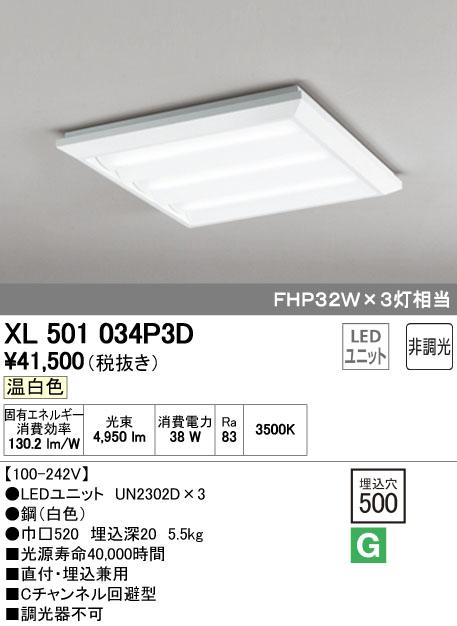 【最安値挑戦中!最大34倍】オーデリック XL501034P3D(LED光源ユニット別梱) ベースライト LEDユニット型 直付/埋込兼用型 非調光 温白色 ルーバー無 [(^^)]