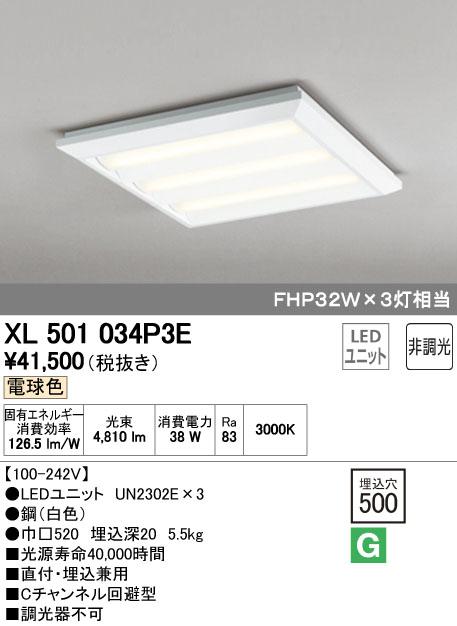 【最安値挑戦中!最大34倍】オーデリック XL501034P3E(LED光源ユニット別梱) ベースライト LEDユニット型 直付/埋込兼用型 非調光 電球色 ルーバー無 [(^^)]