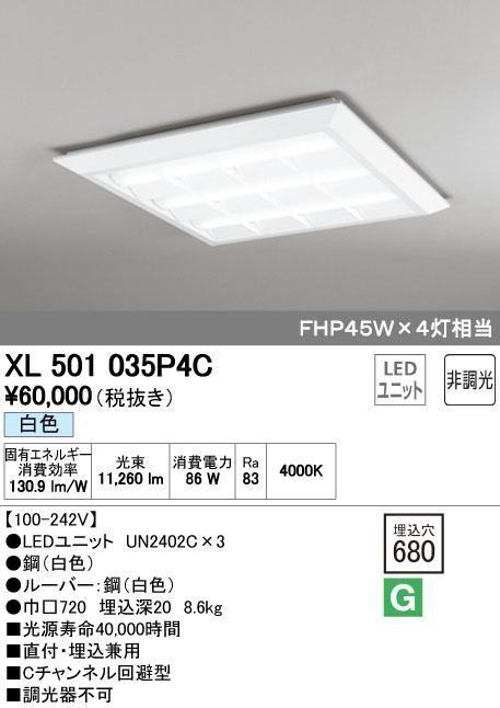 【最安値挑戦中!最大34倍】オーデリック XL501035P4C(LED光源ユニット別梱) ベースライト LEDユニット型 直付/埋込兼用型 非調光 白色 ルーバー付 [(^^)]