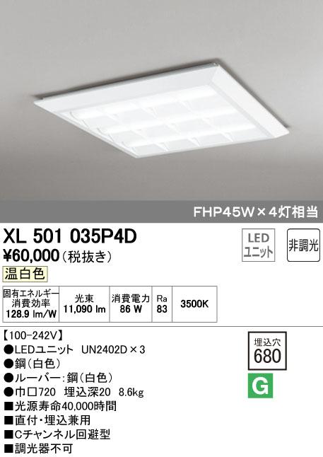 【最安値挑戦中!最大34倍】オーデリック XL501035P4D(LED光源ユニット別梱) ベースライト LEDユニット型 直付/埋込兼用型 非調光 温白色 ルーバー付 [(^^)]