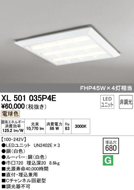 【最安値挑戦中!最大34倍】オーデリック XL501035P4E(LED光源ユニット別梱) ベースライト LEDユニット型 直付/埋込兼用型 非調光 電球色 ルーバー付 [(^^)]