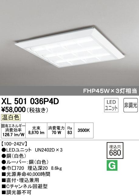 【最安値挑戦中!最大34倍】オーデリック XL501036P4D(LED光源ユニット別梱) ベースライト LEDユニット型 直付/埋込兼用型 非調光 温白色 ルーバー付 [(^^)]