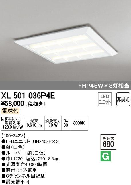 【最安値挑戦中!最大34倍】オーデリック XL501036P4E(LED光源ユニット別梱) ベースライト LEDユニット型 直付/埋込兼用型 非調光 電球色 ルーバー付 [(^^)]