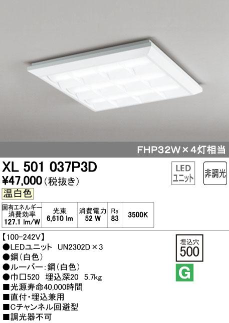 【最安値挑戦中!最大34倍】オーデリック XL501037P3D(LED光源ユニット別梱) ベースライト LEDユニット型 直付/埋込兼用型 非調光 温白色 ルーバー付 [(^^)]