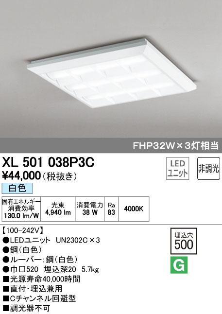 【最安値挑戦中!最大34倍】オーデリック XL501038P3C(LED光源ユニット別梱) ベースライト LEDユニット型 直付/埋込兼用型 非調光 白色 ルーバー付 [(^^)]