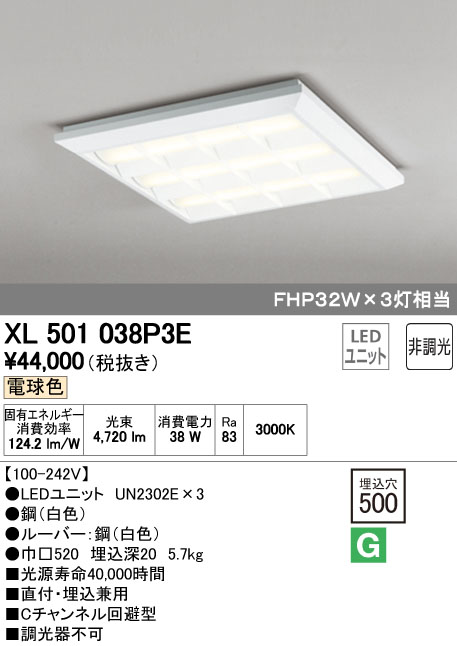 【最安値挑戦中!最大34倍】オーデリック XL501038P3E(LED光源ユニット別梱) ベースライト LEDユニット型 直付/埋込兼用型 非調光 電球色 ルーバー付 [(^^)]