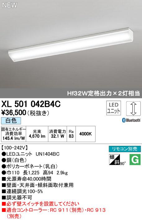 【最安値挑戦中!最大34倍】オーデリック XL501042B4C(LED光源ユニット別梱) ベースライト LEDユニット直付型 Bluetooth 調光 白色 リモコン別売 白 [(^^)]