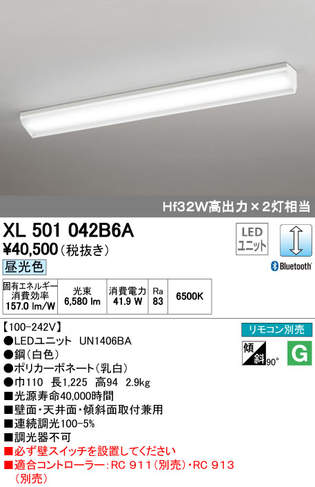 【最安値挑戦中!最大33倍】オーデリック XL501042B6A(LED光源ユニット別梱) ベースライト LEDユニット直付型 Bluetooth 調光 昼光色 リモコン別売 白 [(^^)]