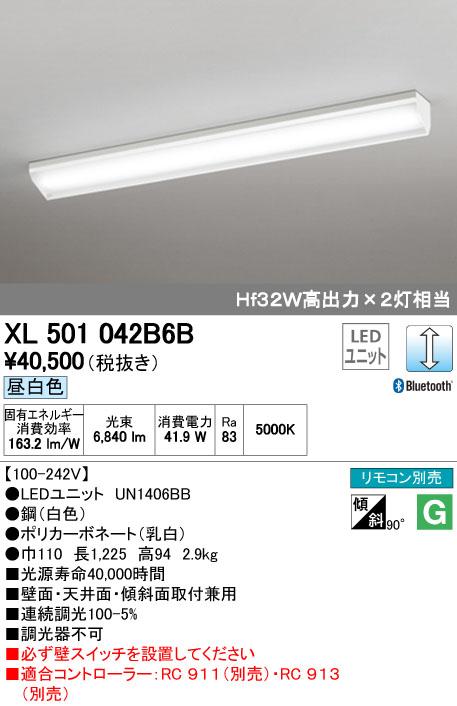 【最安値挑戦中!最大34倍】オーデリック XL501042B6B(LED光源ユニット別梱) ベースライト LEDユニット直付型 Bluetooth 調光 昼白色 リモコン別売 白 [(^^)]