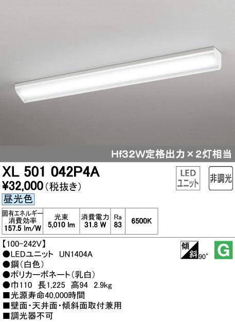 【最安値挑戦中!最大34倍】オーデリック XL501042P4A(LED光源ユニット別梱) ベースライト LEDユニット直付型 非調光 昼光色 白 [(^^)]