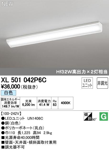 【最安値挑戦中!最大34倍】オーデリック XL501042P6C(LED光源ユニット別梱) ベースライト LEDユニット直付型 非調光 白色 白 [(^^)]
