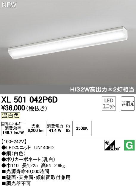 【最安値挑戦中!最大34倍】オーデリック XL501042P6D(LED光源ユニット別梱) ベースライト LEDユニット直付型 非調光 温白色 白 [(^^)]
