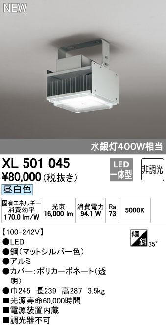 【最安値挑戦中!最大34倍】オーデリック XL501045 ベースライト 高天井用照明 LED一体型 非調光 昼白色 マットシルバー [(^^)]