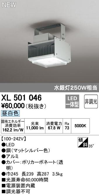 【最安値挑戦中!最大34倍】オーデリック XL501046 ベースライト 高天井用照明 LED一体型 非調光 昼白色 マットシルバー [(^^)]
