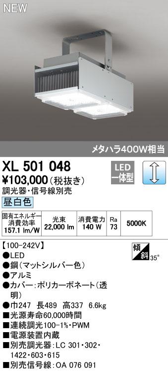 【最安値挑戦中!最大34倍】オーデリック XL501048 ベースライト 高天井用照明 LED一体型 PWM調光 昼白色 調光器・信号線別売 マットシルバー [(^^)]
