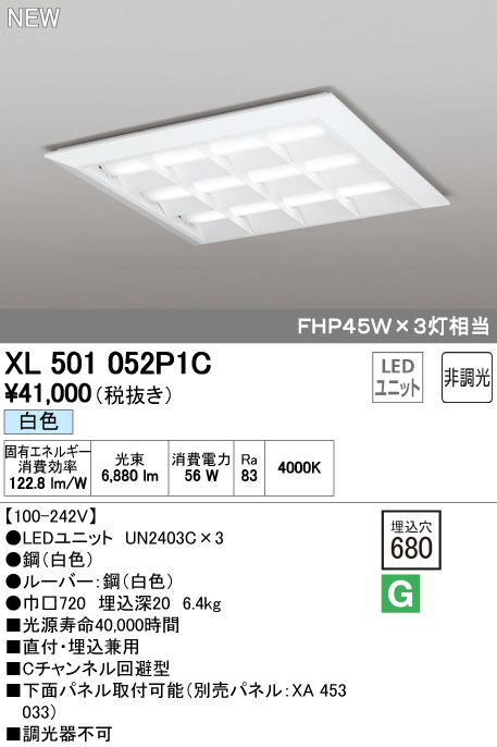 【最安値挑戦中!最大34倍】オーデリック XL501052P1C(LED光源ユニット別梱) ベースライト LEDユニット型 直付/埋込兼用型 非調光 白色 ルーバー付 [(^^)]