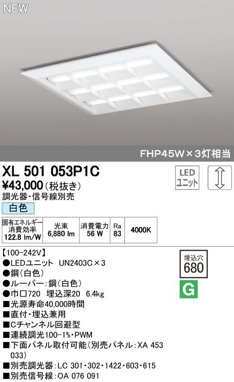 【最安値挑戦中!最大33倍】オーデリック XL501053P1C(LED光源ユニット別梱) ベースライト LEDユニット型 直付/埋込兼用型 PWM調光 白色 調光器・信号線別売 ルーバー付 [(^^)]