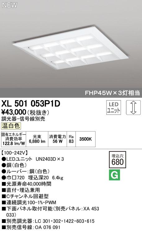 【最安値挑戦中!最大34倍】オーデリック XL501053P1D(LED光源ユニット別梱) ベースライト LEDユニット型 直付/埋込兼用型 PWM調光 温白色 調光器・信号線別売 ルーバー付 [(^^)]