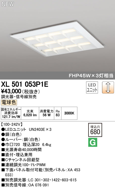 【最安値挑戦中!最大34倍】オーデリック XL501053P1E(LED光源ユニット別梱) ベースライト LEDユニット型 直付/埋込兼用型 PWM調光 電球色 調光器・信号線別売 ルーバー付 [(^^)]