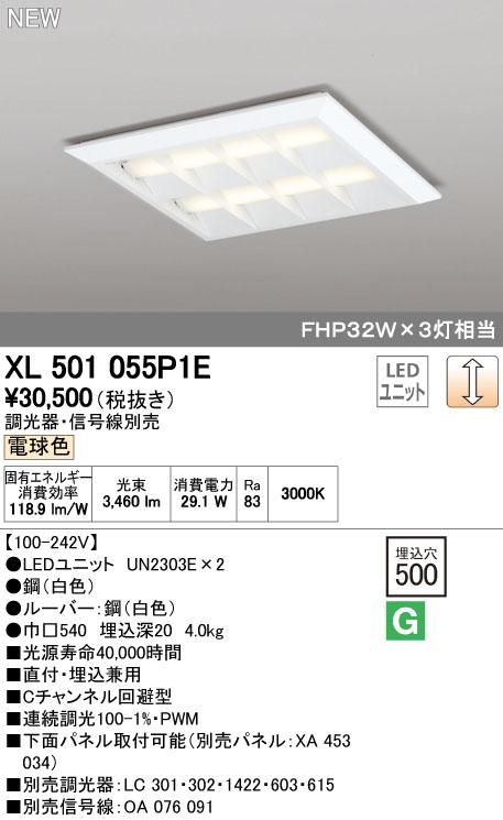 【最安値挑戦中!最大33倍】オーデリック XL501055P1E(LED光源ユニット別梱) ベースライト LEDユニット型 直付/埋込兼用型 PWM調光 電球色 調光器・信号線別売 ルーバー付 [(^^)]