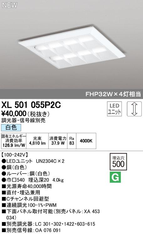 【最安値挑戦中!最大34倍】オーデリック XL501055P2C(LED光源ユニット別梱) ベースライト LEDユニット型 直付/埋込兼用型 PWM調光 白色 調光器・信号線別売 ルーバー付 [(^^)]