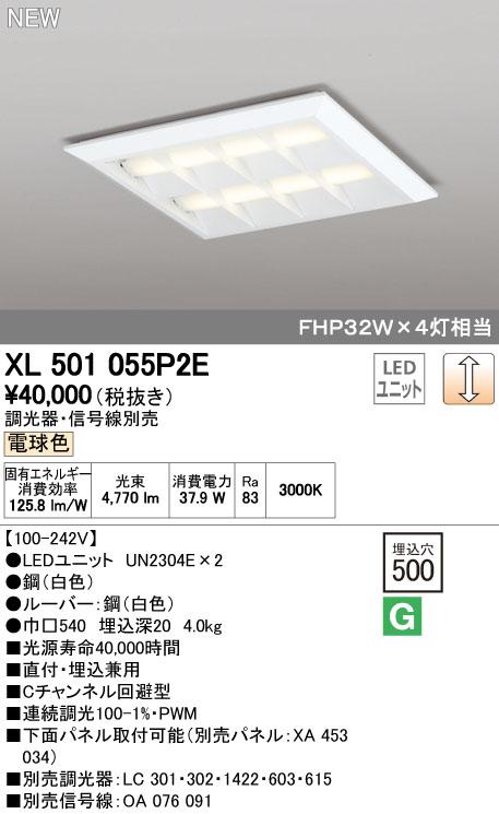 【最安値挑戦中!最大34倍】オーデリック XL501055P2E(LED光源ユニット別梱) ベースライト LEDユニット型 直付/埋込兼用型 PWM調光 電球色 調光器・信号線別売 ルーバー付 [(^^)]
