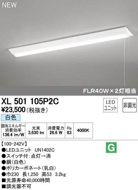 【最安値挑戦中!最大33倍】オーデリック XL501105P2C(LED光源ユニット別梱) ベースライト LEDユニット直付型 非調光 白色 白 [(^^)]