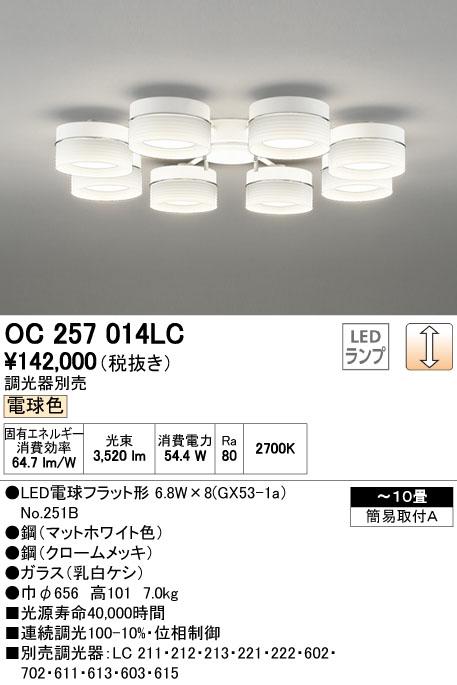 【最安値挑戦中!最大34倍】オーデリック OC257014LC シャンデリア LED電球フラット形 電球色タイプ ~10畳 調光器別売 [∀(^^)]