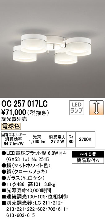 【最安値挑戦中!最大34倍】オーデリック OC257017LC シャンデリア LED電球フラット形 電球色タイプ ~4.5畳 調光器別売 [∀(^^)]