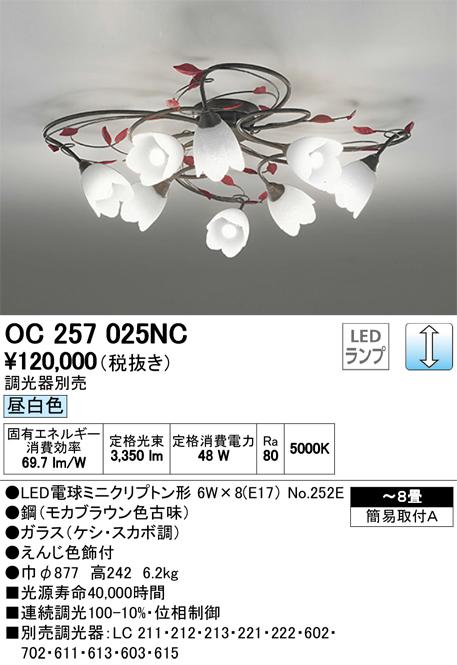 【最安値挑戦中!最大34倍】オーデリック OC257025NC シャンデリア LED電球ミニクリプトン形 昼白色タイプ ~8畳 調光器別売 [∀(^^)]