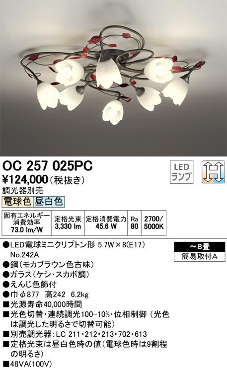 【最安値挑戦中!最大34倍】オーデリック OC257025PC シャンデリア LED 光色切替調光 ~8畳 調光器別売 [∀(^^)]