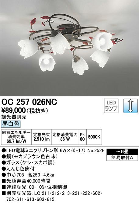 【最安値挑戦中!最大34倍】オーデリック OC257026NC シャンデリア LED電球ミニクリプトン形 昼白色タイプ ~6畳 調光器別売 [∀(^^)]