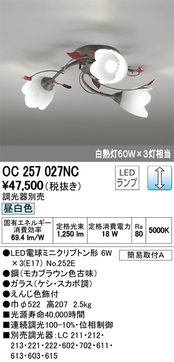 【最安値挑戦中!最大34倍】オーデリック OC257027NC シャンデリア LED電球ミニクリプトン形 昼白色タイプ 白熱灯60W×3灯相当 調光器別売 [∀(^^)]