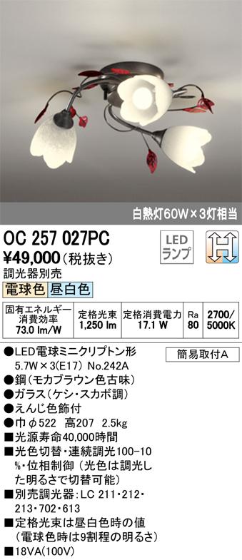【最安値挑戦中!最大34倍】オーデリック OC257027PC シャンデリア LED 光色切替調光 白熱灯60W×3灯相当 調光器別売 [∀(^^)]