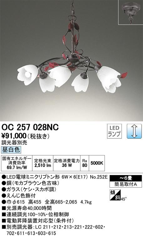 【最安値挑戦中!最大34倍】オーデリック OC257028NC シャンデリア LED電球ミニクリプトン形 昼白色タイプ ~6畳 調光器別売 [∀(^^)]