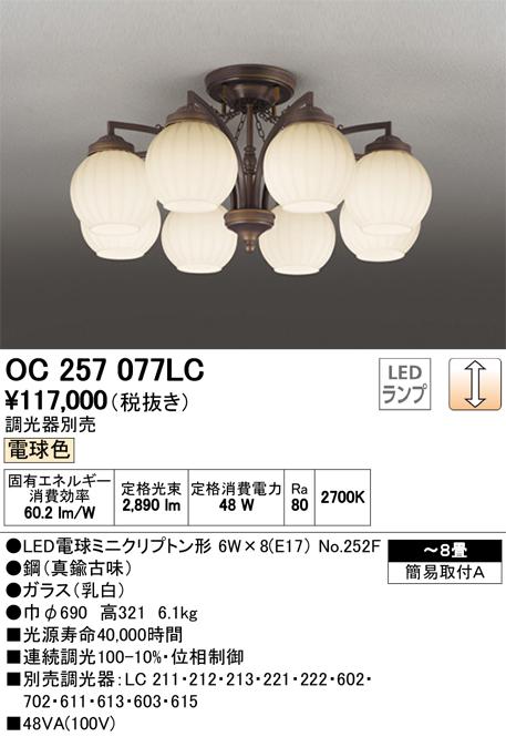 【最安値挑戦中!最大34倍】オーデリック OC257077LC(ランプ別梱包) シャンデリア LED 電球色 調光 ~8畳 調光器別売 [∀(^^)]