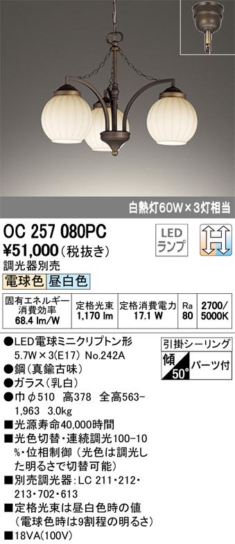 【最安値挑戦中!最大34倍】オーデリック OC257080PC(ランプ別梱包) シャンデリア LED 光色切替調光 白熱灯60W×3灯相当 調光器別売 [∀(^^)]