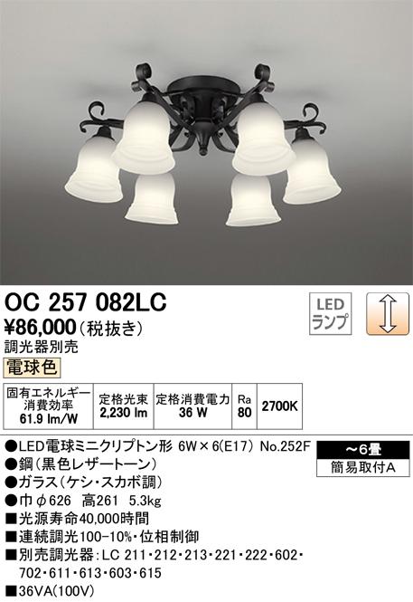【最安値挑戦中!最大34倍】オーデリック OC257082LC(ランプ別梱包) シャンデリア LED 電球色 調光 ~6畳 調光器別売 [∀(^^)]