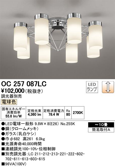 【最安値挑戦中!最大34倍】オーデリック OC257087LC(ランプ別梱包) シャンデリア LED 電球色 調光 ~8畳 調光器別売 [∀(^^)]