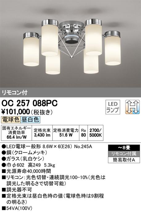 【最安値挑戦中!最大34倍】オーデリック OC257088PC(ランプ別梱包) シャンデリア LED 光色切替調光 ~8畳 リモコン付属 [∀(^^)]