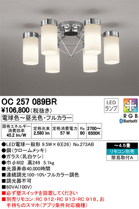 【最安値挑戦中!最大34倍】オーデリック OC257089BR(ランプ別梱包) シャンデリア LED フルカラー調光・調色 ~4.5畳 リモコン別売 Bluetooth [∀(^^)]